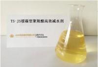 青岛缓凝型聚羧酸高效减水剂
