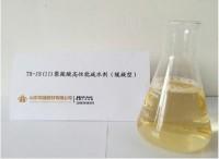 北京铁路用聚羧酸高性能减水剂(缓凝型)